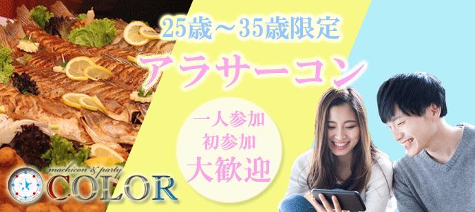 名古屋、愛知、岐阜、三重の婚活パーティー、街コン、COLOR PARTYアラサーコン