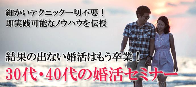 名古屋、愛知、岐阜、三重の婚活パーティー、街コン、COLOR PARTY男性婚活セミナー