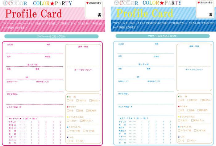 名古屋、愛知、岐阜、三重の婚活パーティー、街コン、COLOR PARTYプロフィールカード