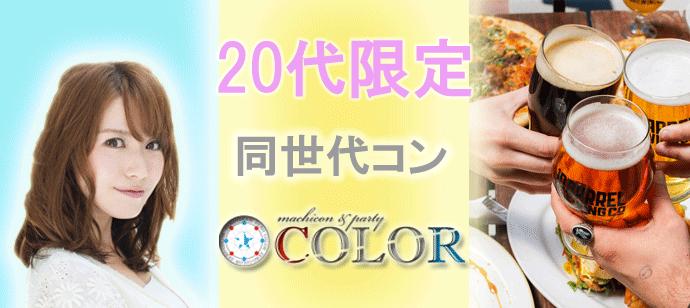 名古屋、愛知、岐阜、三重の婚活パーティー、街コン、COLOR PARTY、20代コン