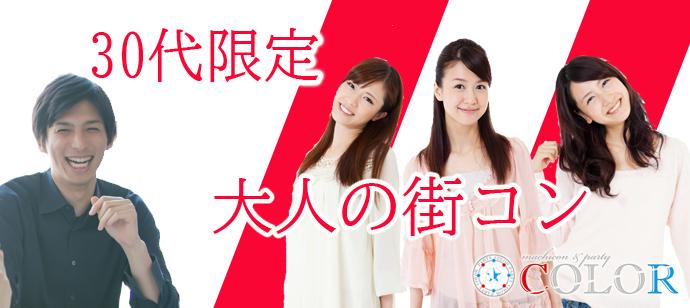 名古屋、愛知、岐阜、三重の婚活パーティー、街コン、COLOR PARTY30代限定コン