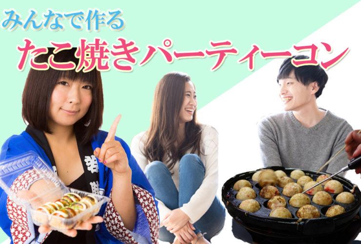 名古屋、愛知、岐阜、三重の婚活パーティー、街コン、COLOR PARTYたこ焼きパーティー