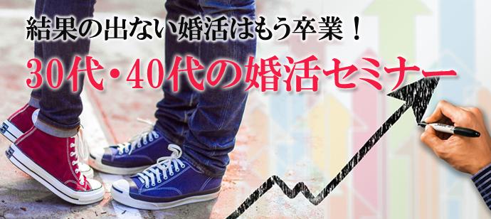 名古屋、愛知、岐阜、三重の婚活パーティー、街コン、COLOR PARTY婚活セミナー