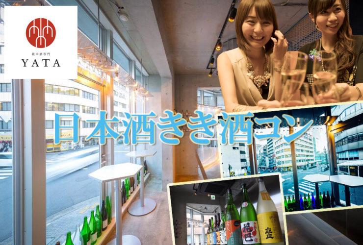 名古屋、愛知、岐阜、三重の婚活パーティー、街コン、COLOR PARTY日本酒コンアイキャッチ