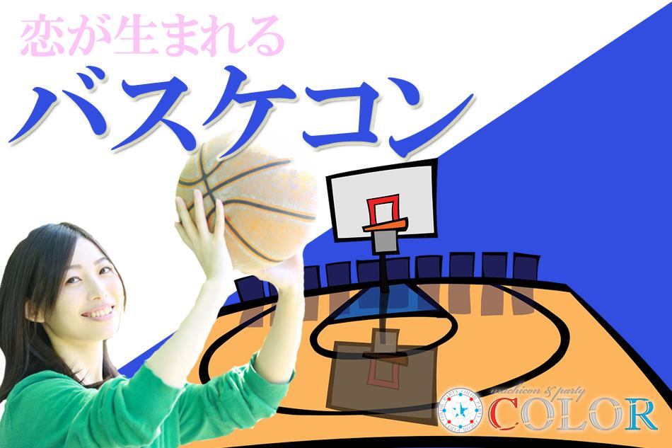 名古屋、愛知、岐阜、三重の婚活パーティー、街コン、COLOR PARTYバスケコン