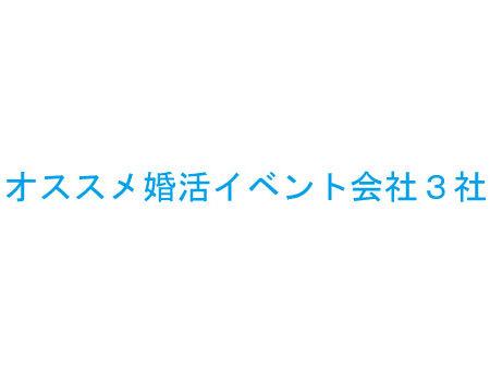 名古屋、愛知、岐阜、三重の婚活パーティー、街コン、COLOR PARTYオススメ街コン会社
