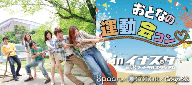 名古屋、愛知、岐阜、三重の婚活パーティー、街コン、COLOR PARTY運動会コン