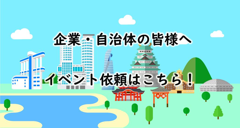 名古屋、愛知、岐阜、三重の婚活パーティー、街コン、COLOR PARTY企業、自治体バナー