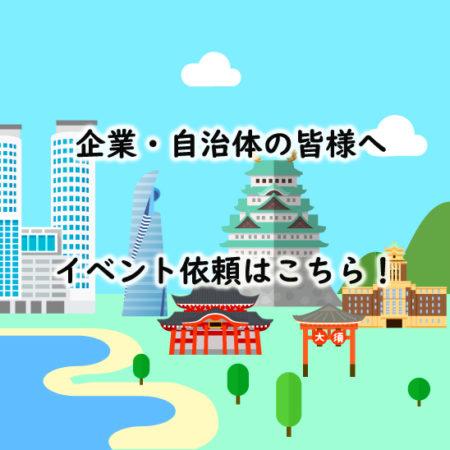 名古屋、愛知、岐阜、三重の婚活パーティー、街コン、COLOR PARTY企業自治体バナーPC企業自治体バナーすまほ