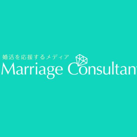 名古屋、愛知、岐阜、三重の婚活パーティー、街コン、COLOR PARTY婚活メディア『marriage-consultant』