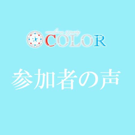 名古屋、愛知、岐阜、三重の婚活パーティー、街コン、COLOR PARTYCOLOR参加者の声