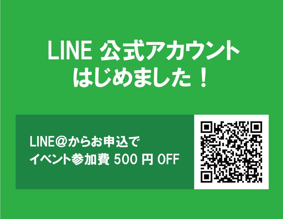 名古屋、愛知、岐阜、三重の婚活パーティー、街コン、COLOR PARTY公式LINE