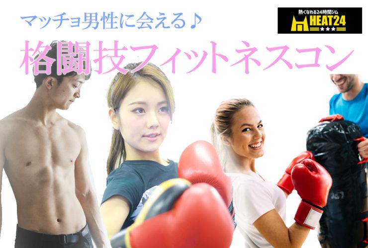 名古屋、愛知、岐阜、三重の婚活パーティー、街コン、COLOR PARTY格闘技コン