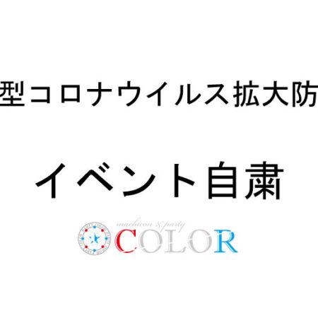 名古屋、愛知、岐阜、三重の婚活パーティー、街コン、COLOR PARTYコロナ拡大防止