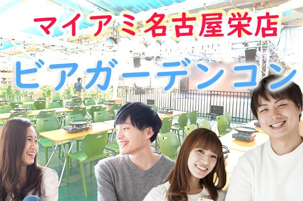 名古屋、愛知、岐阜、三重の婚活パーティー、街コン、COLOR PARTYビアガーデンコン